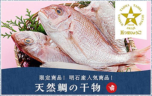 限定商品!明石産 天然鯛の干物