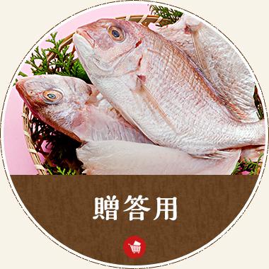 焼き鯛(祝い鯛)